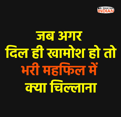Dil Par Shayari - Mehfil Sad Status in Hindi
