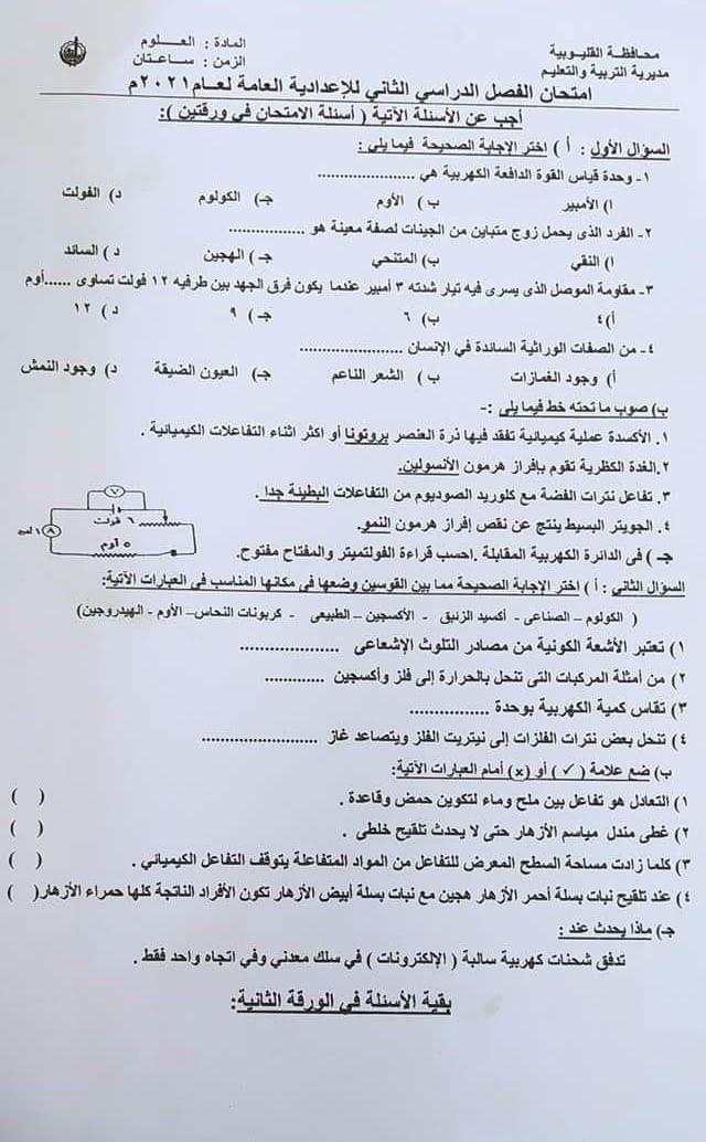 امتحان العلوم محافظة القليوبية الصف الثالث الإعدادى الترم الثانى 2021
