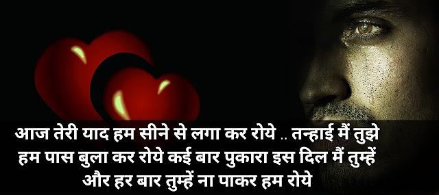 yaad shayari in hindifor girlfriend, yaad shayari in hindi140, yaad shayari in hindifor boyfriend, tumhariyaad shayari, romanticyaad shayari, yaadbharishayari in hindi, bahutyaad shayari, yaad shayari inenglish,