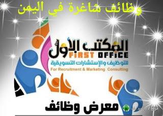 قروبات واتس اب مكاتب الوظائف الشاغرة في المنظمات والشركات والمؤسسات في اليمن 2021