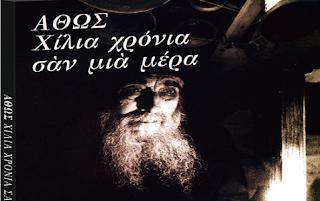 Οι Άγιοι του Αγίου Όρους: ΑΘΩΣ 1000 χρόνια πολιτισμού σαν μια μέρα
