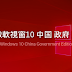 Microsoft Unveils Special Version of Windows 10 For Chinese Government