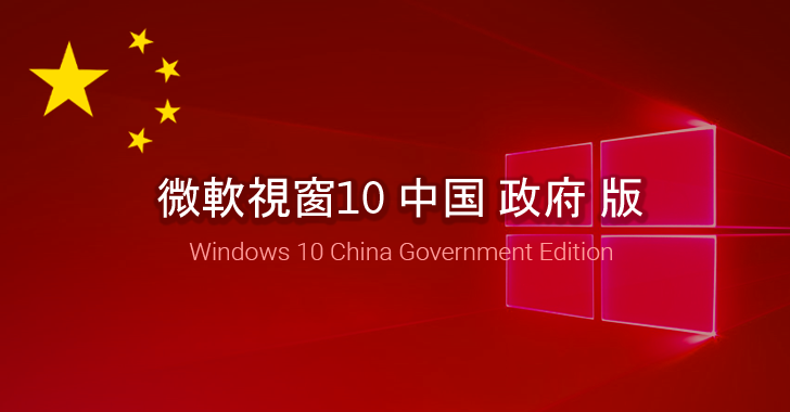 windows-10-china-government-edition
