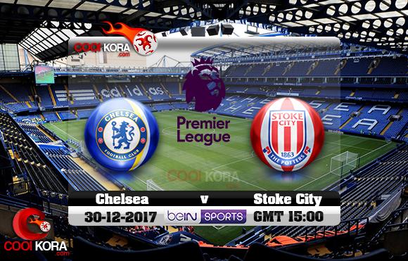 مشاهدة مباراة تشيلسي وستوك سيتي اليوم 30-12-2017 في الدوري الإنجليزي