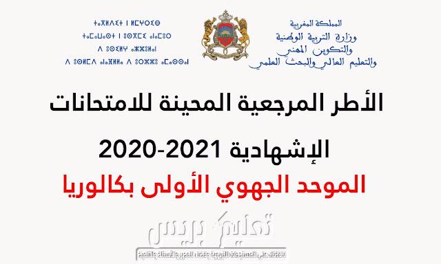 الأطر المرجعية المحينة للموحد الجهوي للسنة الأولى بكالوريا 2021