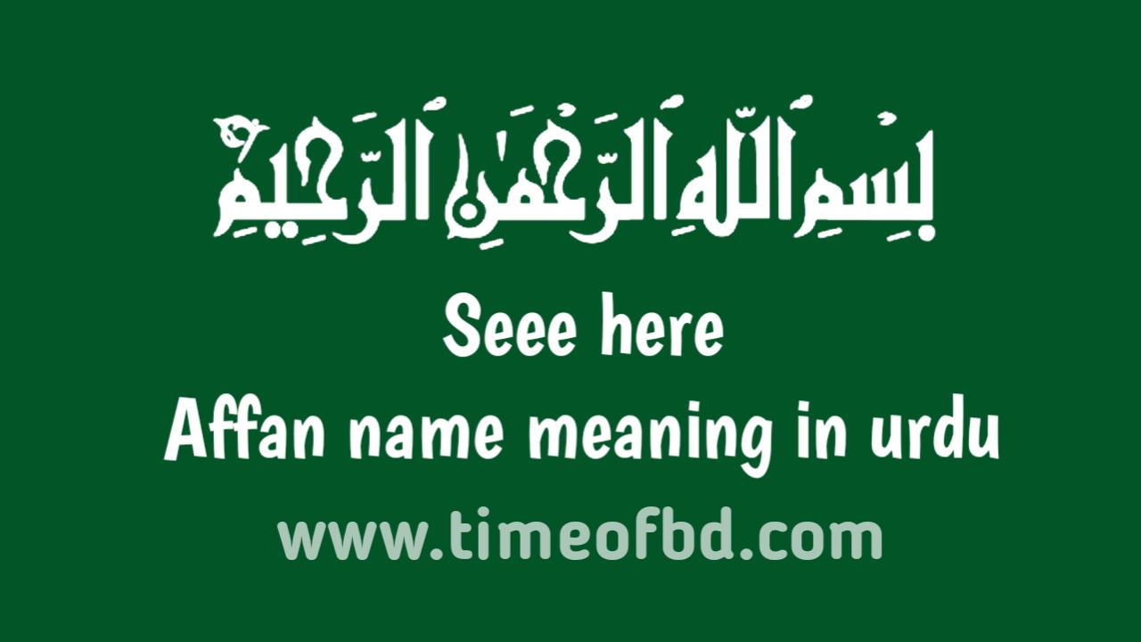 Affan name meaning in urdu, افان نام کا مطلب اردو میں ہے