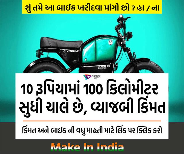 Atum bike mileage Rs. 10 me 100 km ! Low Price