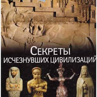 Краткий обзор исчезнувших цивилизаций