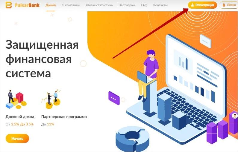 Регистрация в PulsarBank