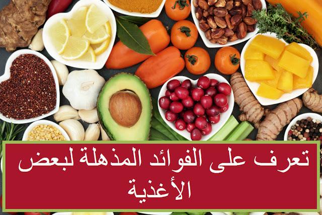 تعرف على الفوائد المذهلة لبعض الأغذية