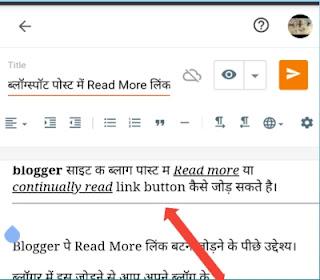 ब्लॉगस्पट पोस्ट में अधिक पढ़ें बटन