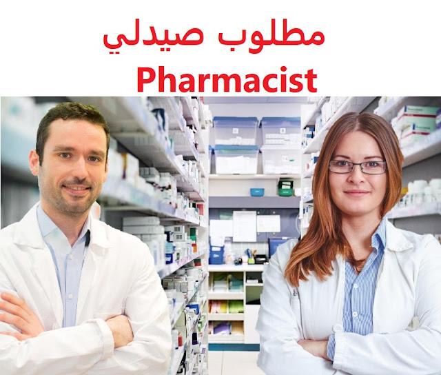 وظائف السعودية مطلوب صيدلي Pharmacist