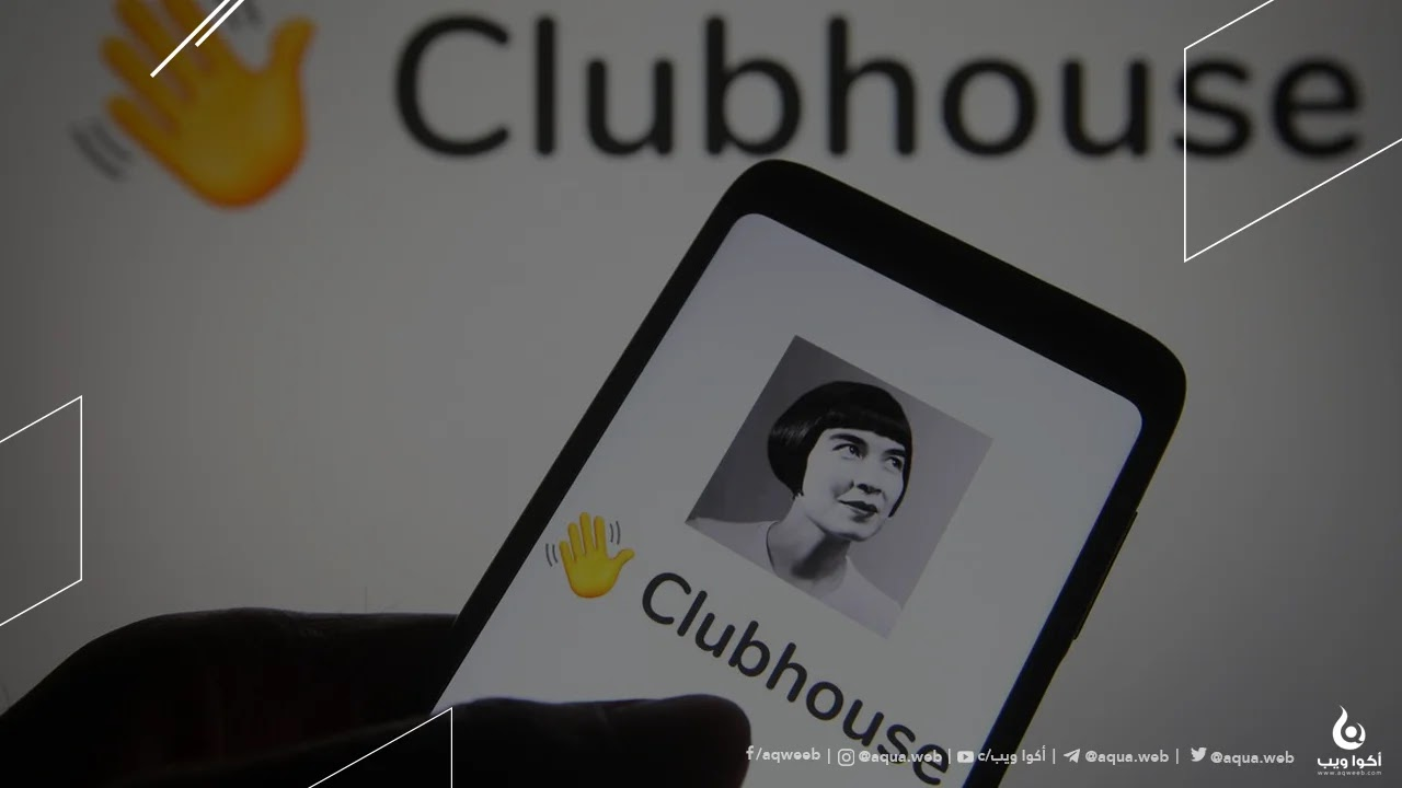 كيف تحصل على دعوة لتطبيق Clubhouse