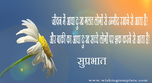 Morning Suvichar,Suvichar in Hindi