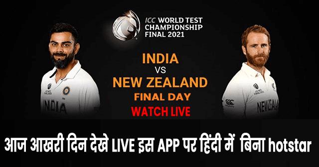 IND vs NZ WTC Final Match 2021 Live
