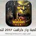 تحميل لعبة وار كرافت Download WarCraft Regin Of Chaos 3 للكمبيوتر برابط مباشر