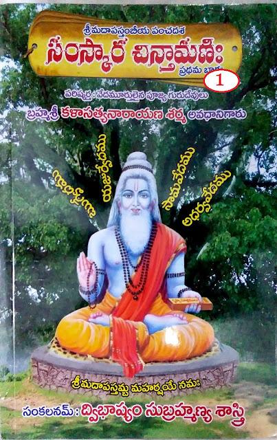 సంస్కార చింతామణి | Samskara chinthamani ద్విభాష్యం సుబ్రమణ్య శాస్త్రి  Dwibhasyam Subramanya sastry| GRANTHANIDHI | MOHANPUBLICATIONS | bhaktipustakalu