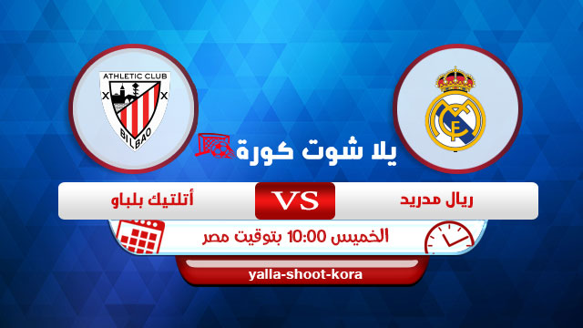 athletic-club-vs-real-madrid