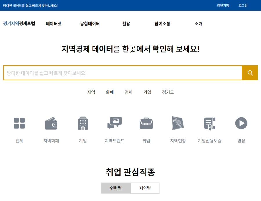 빅데이터 플랫폼 구축 '경기지역경제포털' 서비스 오픈