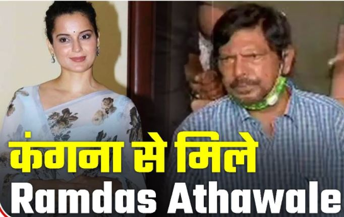 rajya-sabha-mp-ramdas-athawale-from-maharashtra-went-to-kangana-ranaut