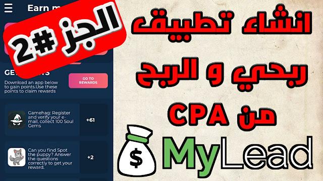 انشاء و التعديل علي تطبيق ربحي و الربح من CPA الجز 2#( الربح من CPA )