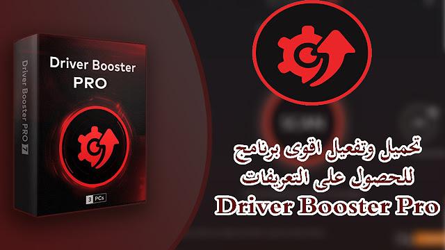 شرح تحميل وتفعيل اقوى برنامج للحصول على التعريفات  Driver Booster Pro