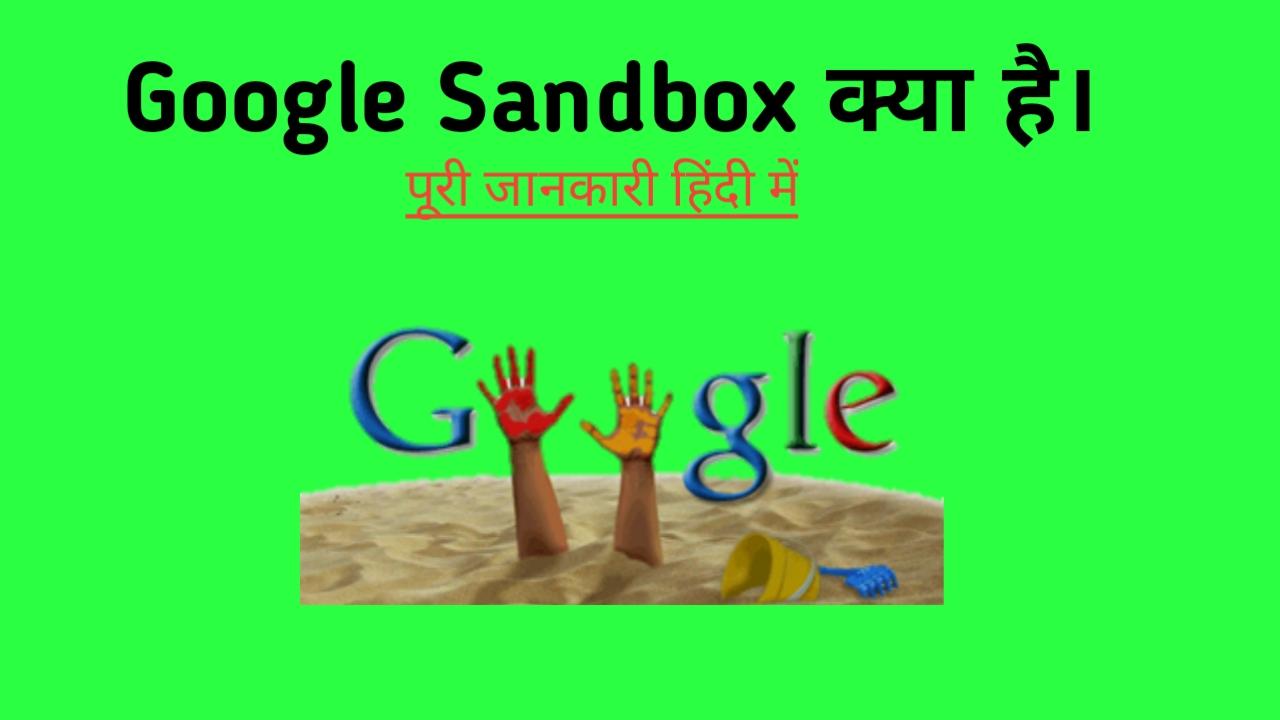 Google-sandbox-kya-hai