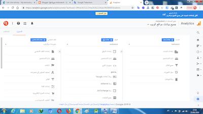 طريقة معرفة إحصاءيات مدونة بلوجر عن طريق جوجل أناليتكس