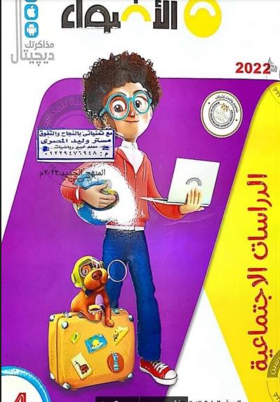 تحميل كتاب الاضواء دراسات اجتماعية للصف الرابع الابتدائي الترم الاول المنهج الجديد 2022 pdf