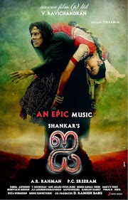 I (2015) Movie Dual Audio Hindi 720p BluRay