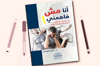 تحميل pdf كتاب أنا مش فاهمني! ادفع ضريبة التغيير .. قبل أن تدفع ضريبة التأخير