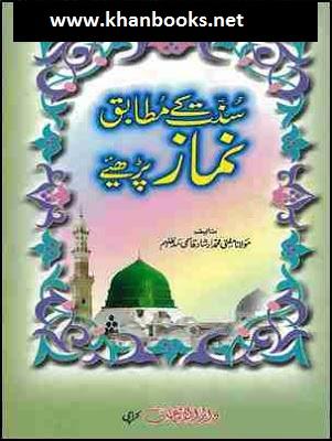 Namaz-Ka-Tarika-Sunnat-Ke-Mutabiq-urdu-islamic-book-by-Mufti-Muhammad-Irshad