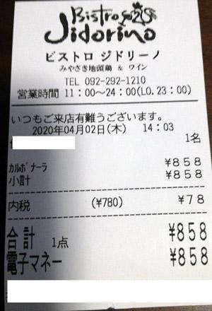 ビストロジドリーノ JRJP博多店 2020/4/2 飲食のレシート