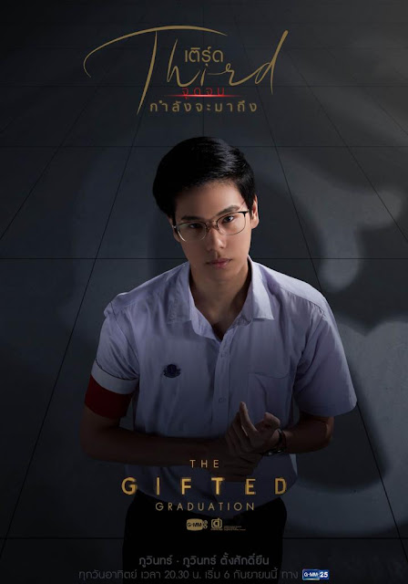 third the gifted