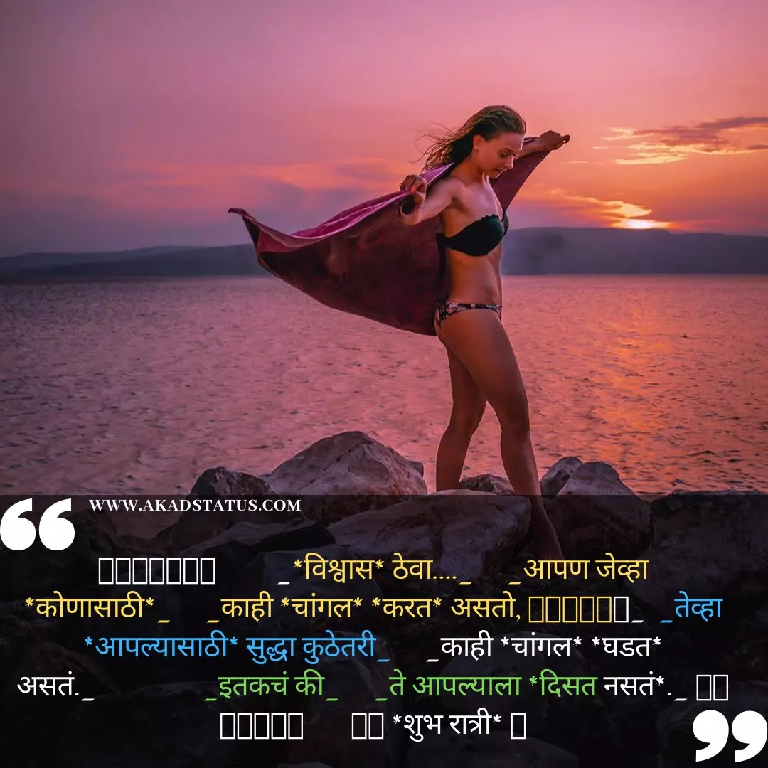 Good night marathi images, good night marathi shayari Images, good night marathi images,subh ratri marathi images