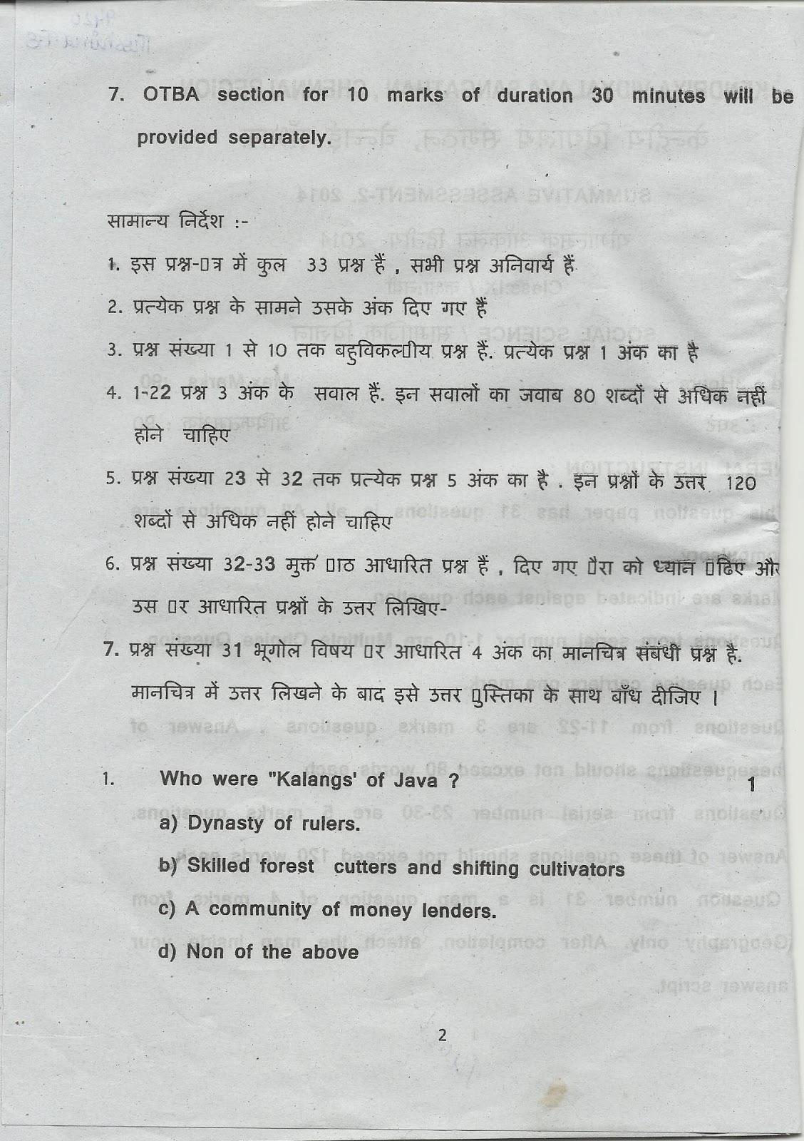 Hindi Question Paper Class 9 Sa2