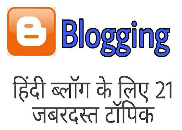 हिंदी ब्लॉग के लिए 21 जबरजस्त टॉपिक्स
