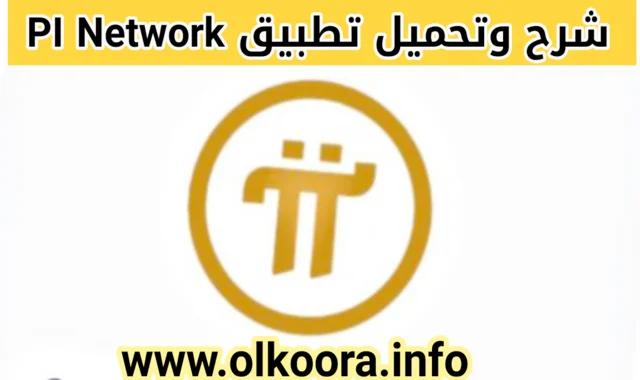 شرح و تحميل تطبيق PI Network مجانا  للربح من تعدين العملات الرقمية
