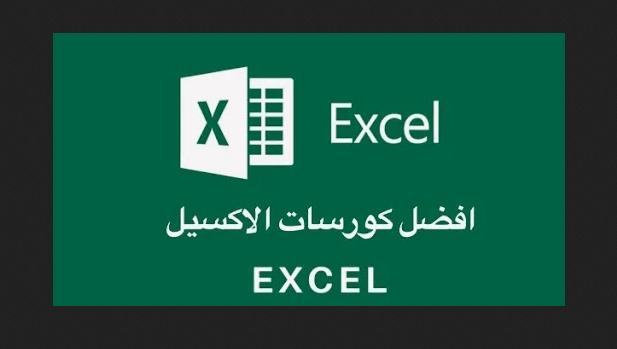 كورسات Excel تخصص الأعمال