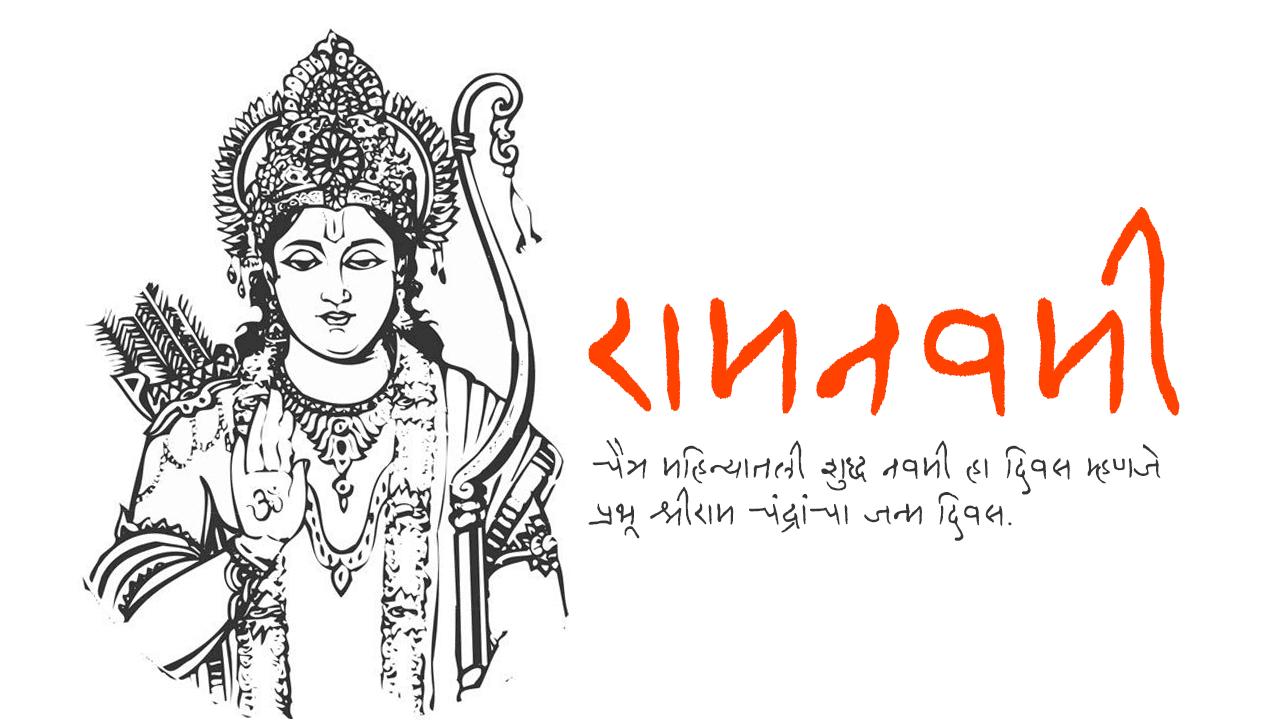 रामनवमी - सण-उत्सव | Ram Navami - Festival