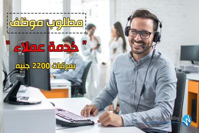 مطلوب موظفين خدمة عملاء بمرتبات 2200 جنيه بالاضافة الى مميزات أخرى تقدم الان على وظائف دوت كوم