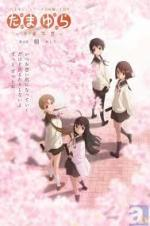 Watch Tamayura: Graduation Photo Part 4 - Ashita Online Free Putlocker