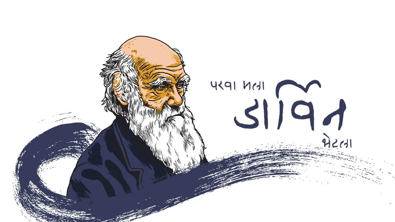 परवा मला डार्विन भेटला - मराठी कविता