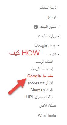 """كيفية الزحف إلي صفحات الموقع عن طريق """"جلب مثل جوجل"""" الجديدة"""