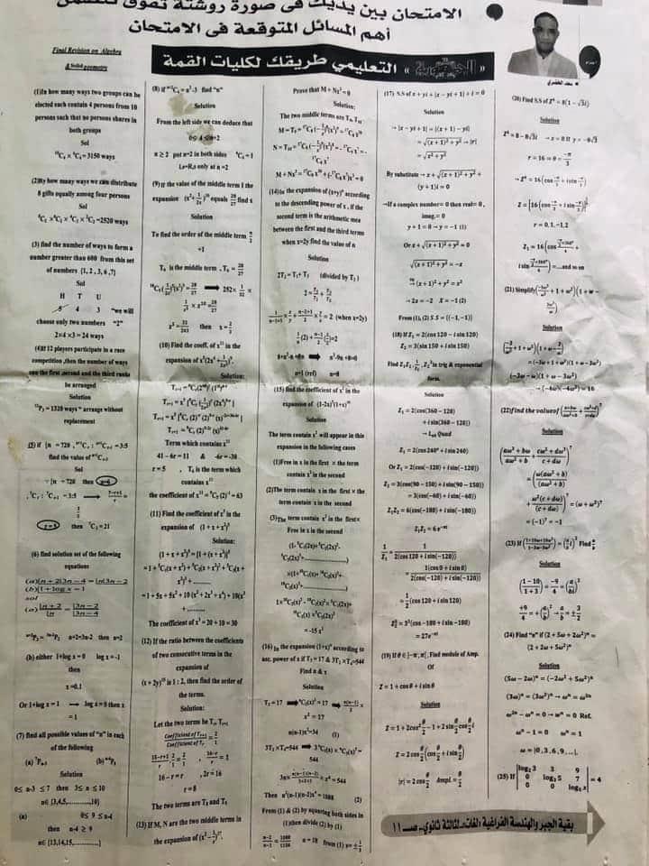 مراجعة الجمهورية جبر وفراغية لغات ثانوية عامة 2020