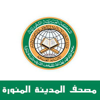 تطبيق مصحف الملك فهد