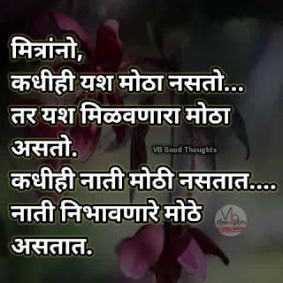 यश-good-thoughts-in-marathi-on-life-marathi-suvichar-with-images