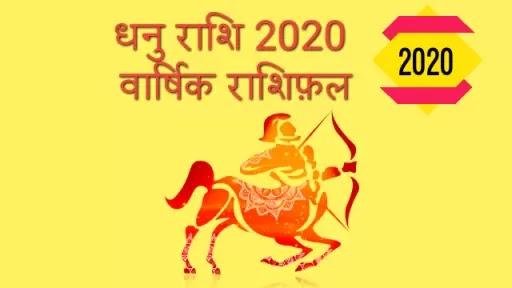 धनु राशि 2020 सटीक वार्षिक राशिफ़ल| Dhanu Rashi| Sagittarius Horoscope 2020