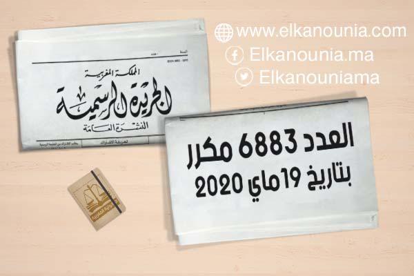 الجريدة الرسمية عدد 6883 مكرر الصادرة بتاريخ 25 رمضان 1441 (19 ماي 2020) PDF