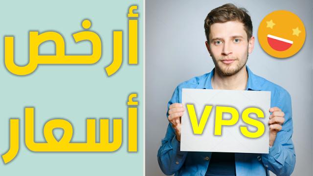 أفضل مواقع شراء VPS/RDP بصلاحيه الأدمن بأرخص الاسعار للتعدين وكسب المال